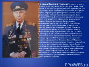 Сизиков Василий Иванович родился 14 августа 1926 года в селе Миронское Алтайског