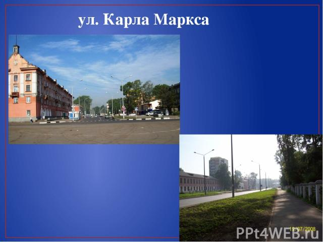 ул. Карла Маркса