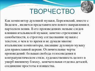 ТВОРЧЕСТВО Как композитор духовной музыки, Березовский, вместе с Веделем , являе