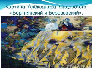 Картина Александра Садовского «Бортнянский и Березовский».