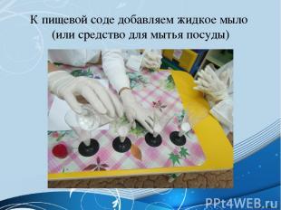 К пищевой соде добавляем жидкое мыло (или средство для мытья посуды)