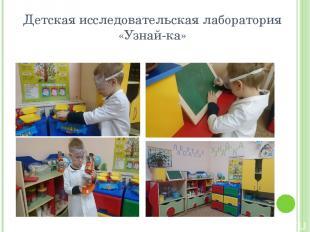 Детская исследовательская лаборатория «Узнай-ка»