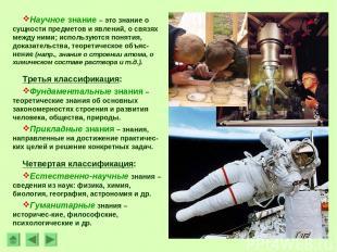 Научное знание – это знание о сущности предметов и явлений, о связях между ними;