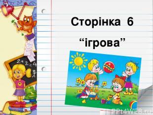 """Сторінка 6 """"ігрова"""""""