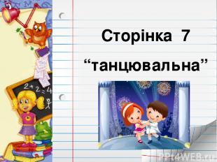 """Сторінка 7 """"танцювальна"""""""