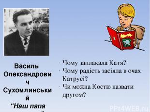"""Василь Олександрович Сухомлинський """"Наш папа видужав"""" Чому заплакала Катя? Чому"""