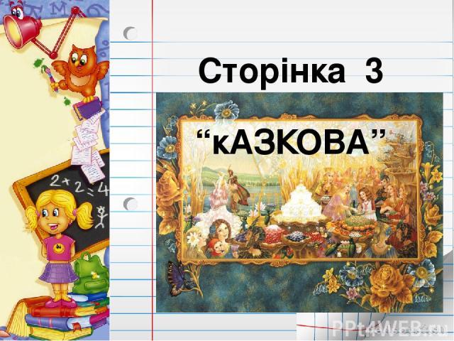 """Сторінка 3 """"кАЗКОВА"""""""