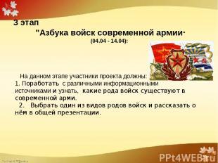 """3 этап """"Азбука войск современной армии"""" (04.04 - 14.04): На данном этапе учас"""