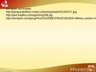 Интернет источники: http://paraparabellum.ru/wp-content/uploads/2012/07/17.jpg h