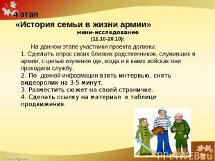 4 этап «История семьи в жизни армии» мини-исследование (11.10-20.10):  На д