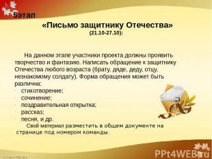 5этап «Письмо защитнику Отечества» (21.10-27.10):  На данном этапе участник