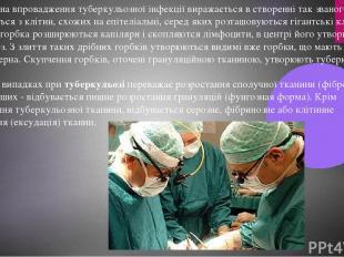 Реакція на впровадження туберкульозної інфекції виражається в створенні так зван