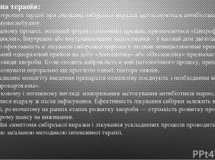 Лікувальна терапія: В якості етіотропної терапії при лікуванні сибірської виразк
