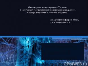 Доклад на тему: Нейросифилис Подготовила: Студентка 3 группы 4 курса Медицинског