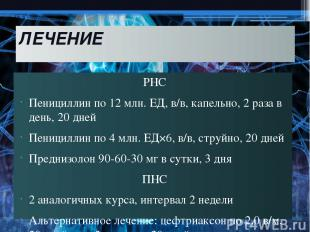 ЛЕЧЕНИЕ РНС Пенициллин по 12 млн. ЕД, в/в, капельно, 2 раза в день, 20 дней Пени