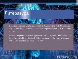 Литература Нервные болезни: учебн. пособие / А.А.Скоромец, А.П.Скоромец, Т.А.Ско