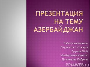 Работу выполнили Студентки 1-го курса Группы № 14 Файзулаева Камила Давришова Са
