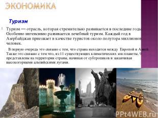 Туризм — отрасль, которая стремительно развивается в последние годы. Особенно ин