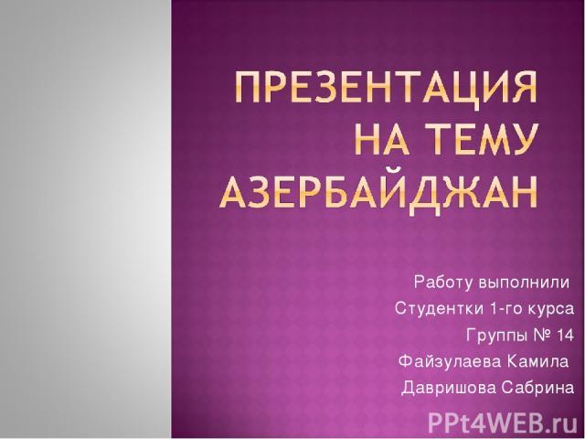 Работу выполнили Студентки 1-го курса Группы № 14 Файзулаева Камила Давришова Сабрина