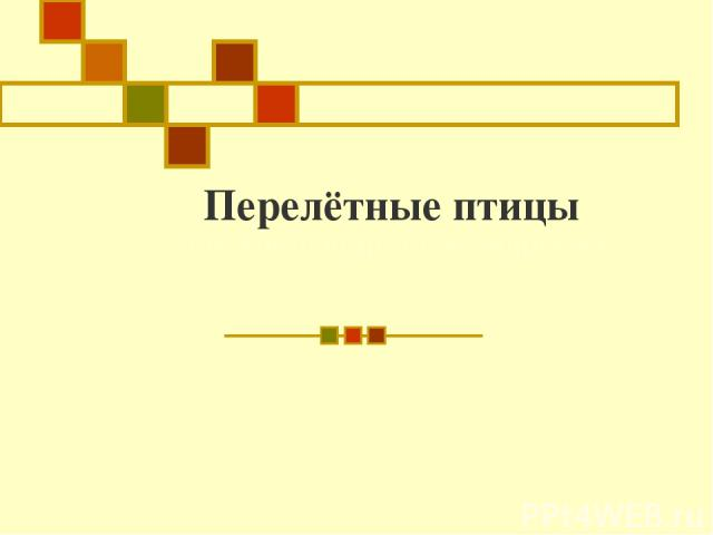Перелётные птицы лок Александр Александрович