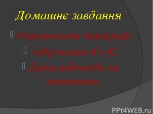 Домашнє завдання Опрацювати параграф підручника 41-42 Дати відповідь на запитанн