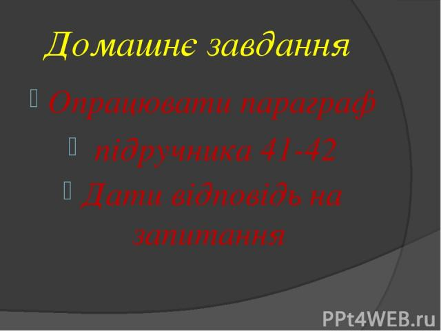 Домашнє завдання Опрацювати параграф підручника 41-42 Дати відповідь на запитання