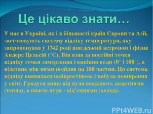 У нас в Україні, як і в більшості країн Європи та Азії, застосовують систему від