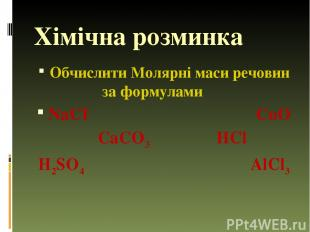Хімічна розминка Обчислити Молярні маси речовин за формулами NaCI CuO CaCO3 HCl