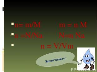 n= m/M m = n M n =N/Na N=n Na n = V/Vm Запам'ятайте!