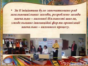 За її ініціативи було започатковано ряд загальношкільних заходів, розроблено зас