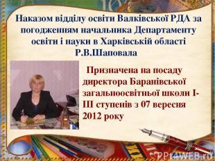 Наказом відділу освіти Валківської РДА за погодженням начальника Департаменту ос