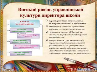 Високий рівень управлінської культури директора школи характеризується застосува