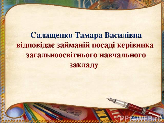 Салащенко Тамара Василівна відповідає займаній посаді керівника загальноосвітнього навчального закладу