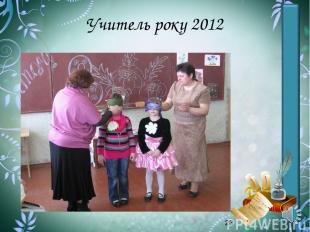 Учитель року 2012