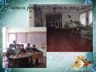 Учитель року 2012Учитель року 2012