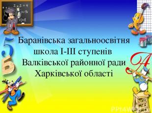 Баранівська загальноосвітня школа І-ІІІ ступенів Валківської районної ради Харкі