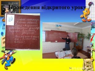 Проведення відкритого уроку