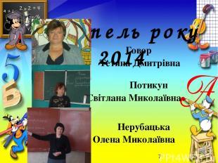Учитель року 2014 Говор Тетяна Дмитрівна Потикун Світлана Миколаївна Нерубацька