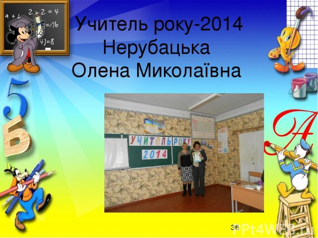 Учитель року-2014 Нерубацька Олена Миколаївна