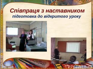 Співпраця з наставником підготовка до відкритого уроку