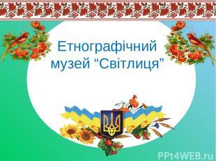 """підзаголовок Етнографічний музей """"Світлиця"""""""