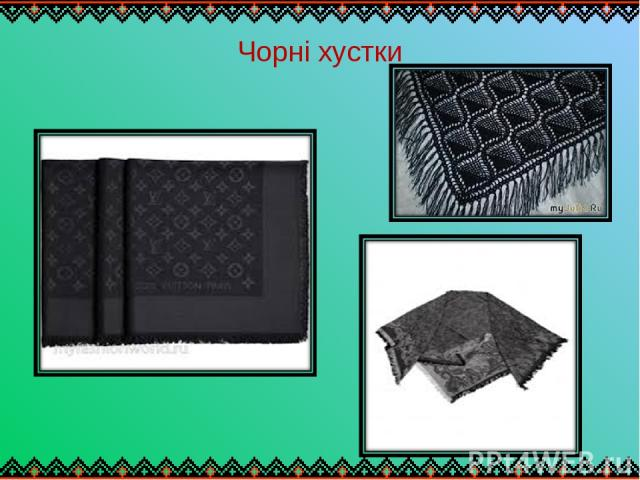 Чорні хустки