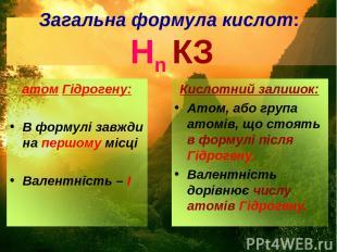 Загальна формула кислот: Нn КЗ