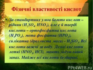 Фізичні властивості кислот