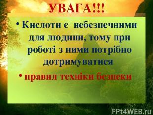 УВАГА!!!