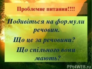 Проблемне питання!!!!