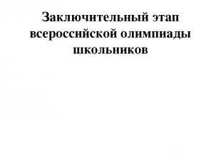 Заключительный этап всероссийской олимпиады школьников