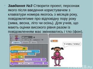 Завдання №3 Створити проект, персонаж якого після введення користувачем з клавіа