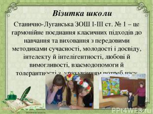 Візитка школи Станично-Луганська ЗОШ І-ІІІ ст. № 1 – це гармонійне поєднання кла