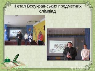 ІІ етап Всеукраїнських предметних олімпіад